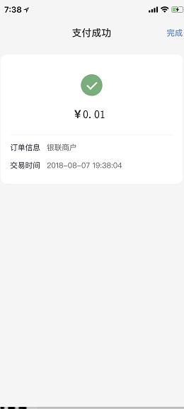 云闪付新用户:支付1分,返现15元,码2