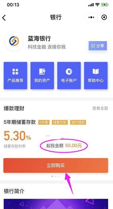 蓝海银行:投资50买利率5.3%的存款,返利10元,随存随取!