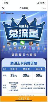 腾讯大王卡:零投资,返利15元,网上兼职赚钱好项目